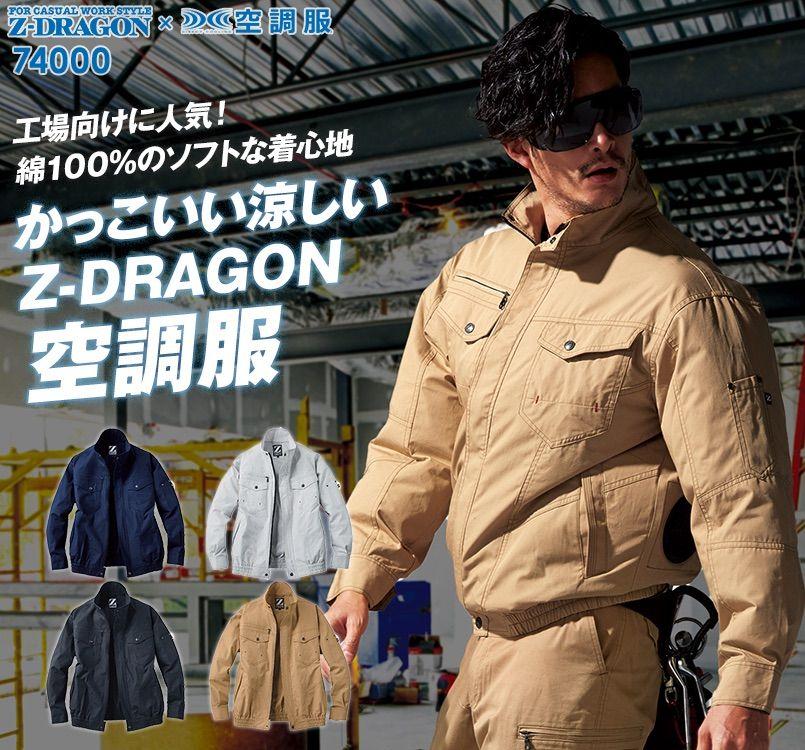 自重堂Z-DRAGON 74000 空調服 綿100% 長袖ブルゾン