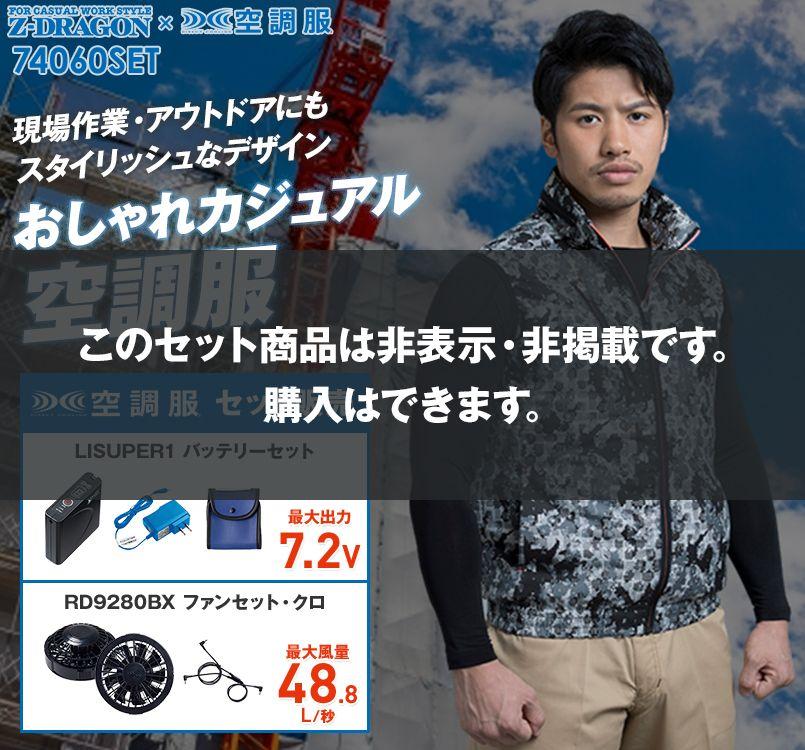 自重堂Z-DRAGON 74060SET [春夏用]空調服セット 迷彩ベスト ポリ100%