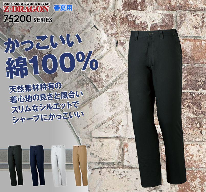 75201 自重堂Z-DRAGON [春夏用]ノータックパンツ(男性用)