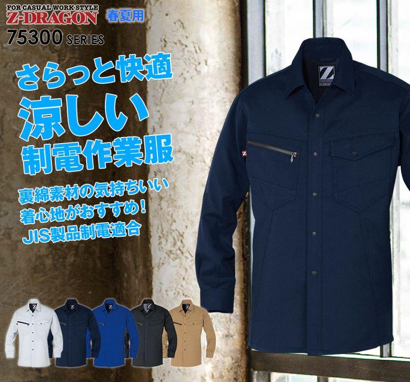 自重堂Z-DRAGON 75304 製品制電長袖シャツ(男女兼用)