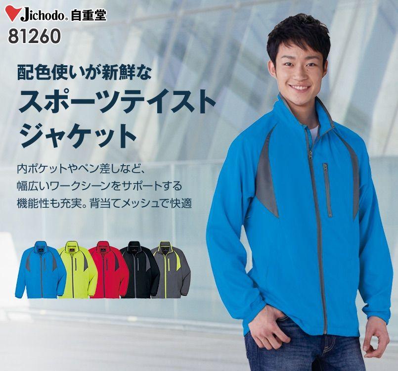 81260 自重堂 スタッフジャケット