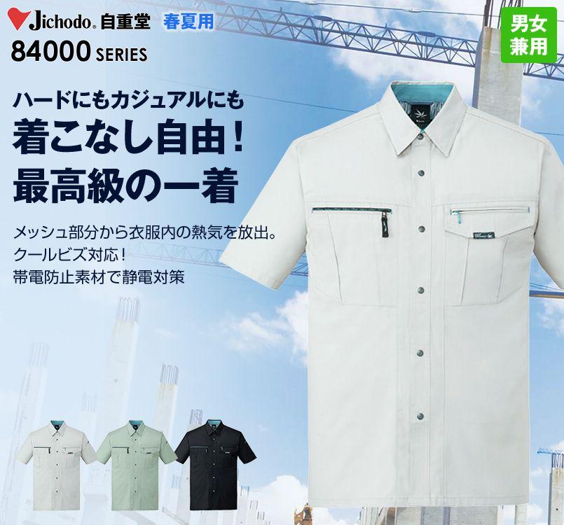 自重堂 84014 クールメッシュ半袖シャツ