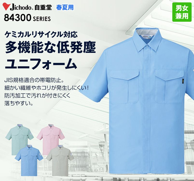 自重堂 84314 エコ低発塵製品制電半袖シャツ(JIS T8118適合)