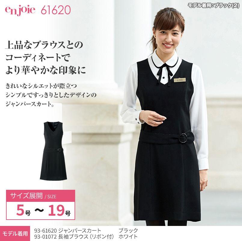 en joie(アンジョア) 61620 すっきりとした印象のジャンパースカート 無地