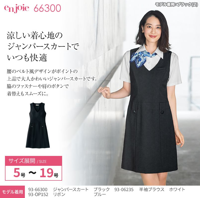 en joie(アンジョア) 66300 [春夏用]涼しい着心地のジャンパースカート 無地