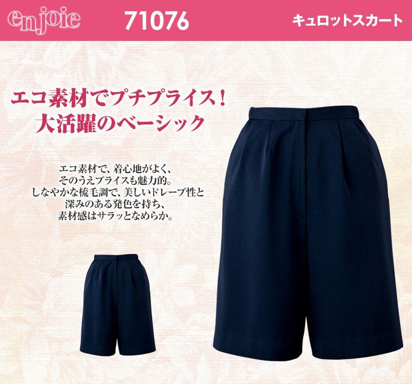 en joie(アンジョア) 71076 エコ素材でプチプラの脇ゴムキュロットスカート 無地(50cm丈)