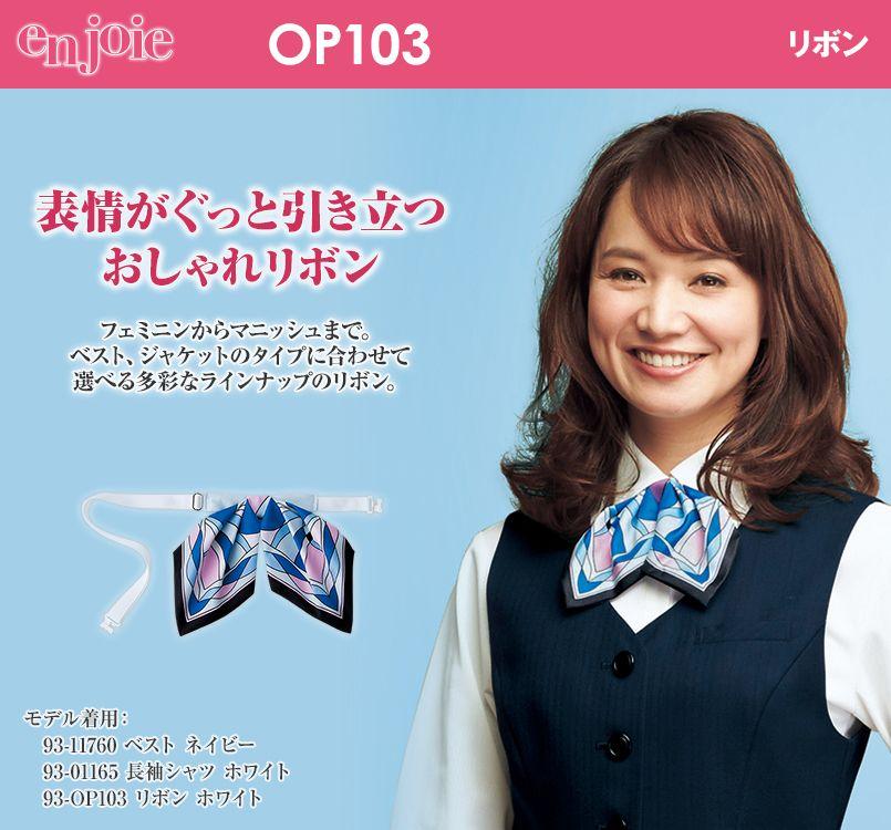 en joie(アンジョア) OP103 リボン
