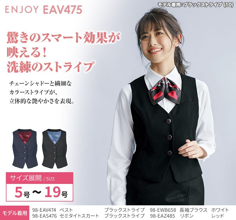 EAV475 enjoy [通年]ベスト ストライプ