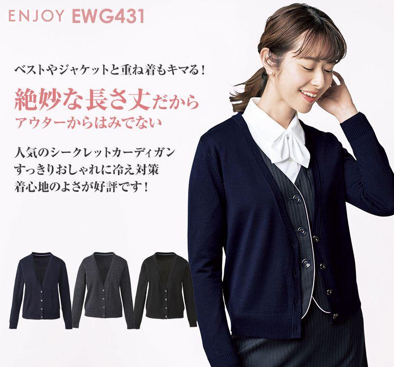 EWG431 enjoy おしゃれに冷え対策ができる重ね着も決まる シークレットカーディガン