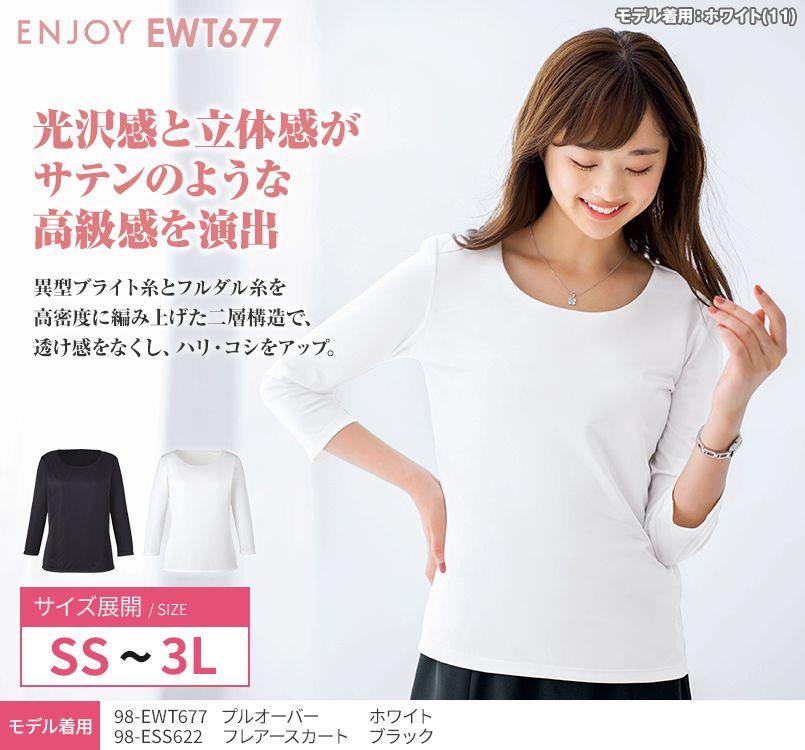 EWT677 enjoy 絶妙な光沢を放ってシンプルなのにクラス感のある七分袖プルオーバー 無地