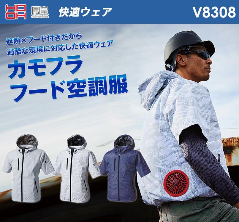 V8308 村上被服 快適ウェア 半袖フードジャケット