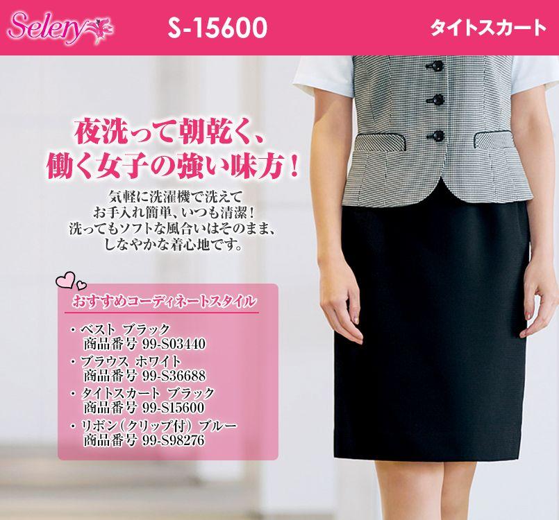 S-15600 SELERY(セロリー) [通年]洗ったらすぐに乾く!イージーケアのタイトスカート 無地