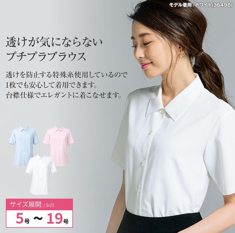 S-36492 36496 36498 SELERY(セロリー) プチプライス・透けない半袖ブラウス