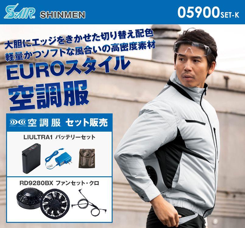 05900SET-K シンメン S-AIR EUROスタイルジャケット