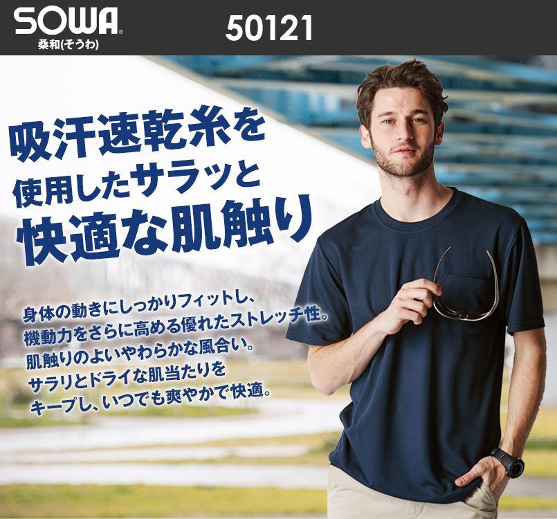 50121 桑和 ドライTシャツ(ポケ付き)