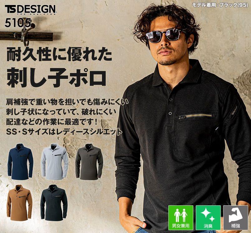 5105 TS DESIGN 肩補強で高い耐久性!ワークニットロングポロシャツ(男女兼用)