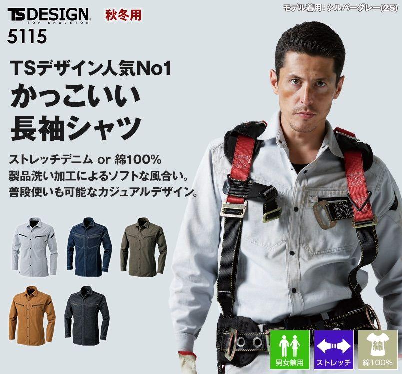 TS DESIGN 5115 綿100%ソフトチノクロス&ストレッチデニム長袖シャツ(男女兼用)