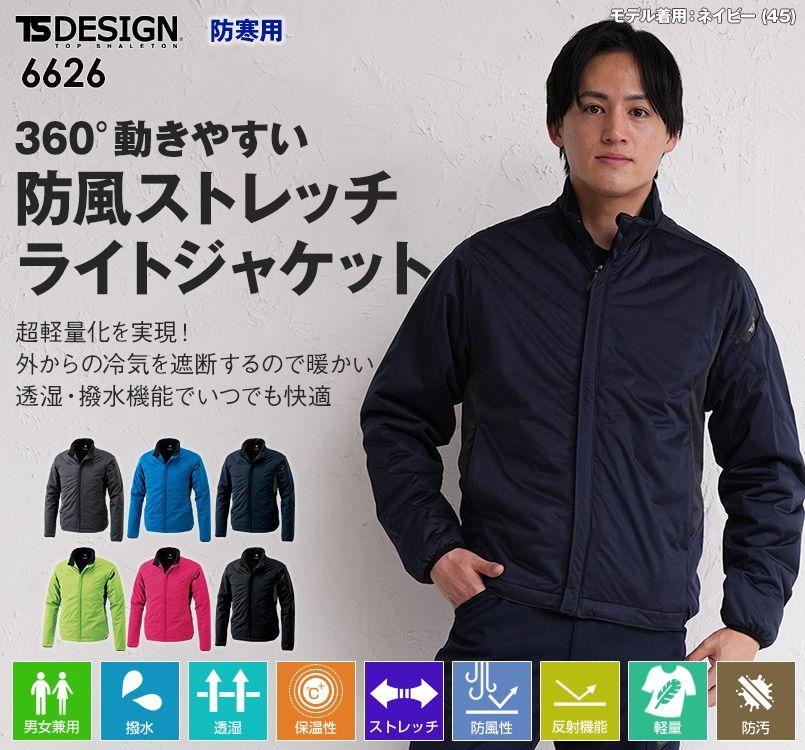 TS DESIGN 6626 防風ストレッチ ライトウォームジャケット(男女兼用)