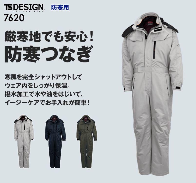 TS DESIGN 7620 防寒つなぎ(男性用)
