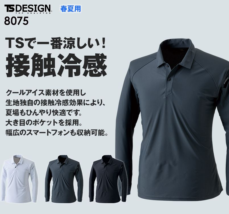 8075 TS DESIGN クールアイス長袖ポロシャツ(男女兼用)