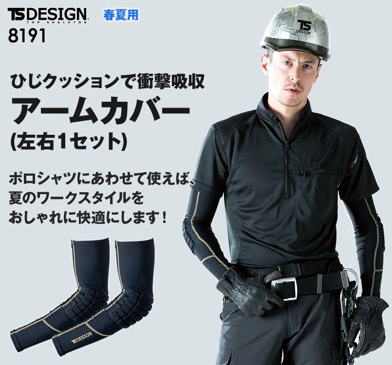 TS DESIGN 8191 エルボープロテクトパワースリーブ(男女兼用)
