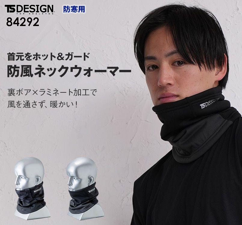 TS DESIGN 84292 防寒ネックウォーマー マイクロフリース(男女兼用)