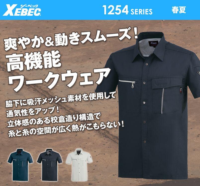 ジーベック 1252 [春夏用]スムーズアップ半袖シャツ