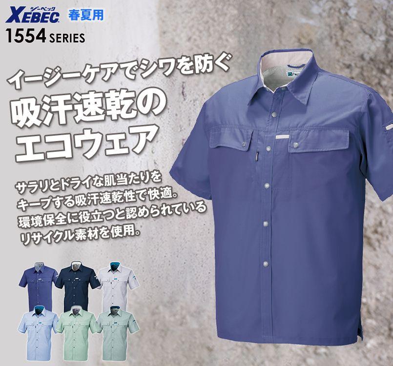 ジーベック 1552 [春夏用]クレスタ21半袖シャツ(男女兼用)
