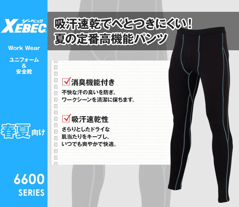 ジーベック 6605 涼しいロングパンツ(男性用)