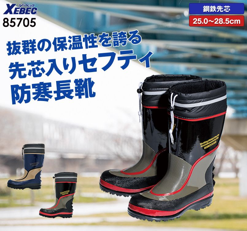 ジーベック 85705 防寒安全長靴 スチール先芯