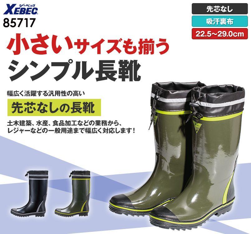 ジーベック 85717 男女兼用長靴(先芯なし) 女性向けサイズあり