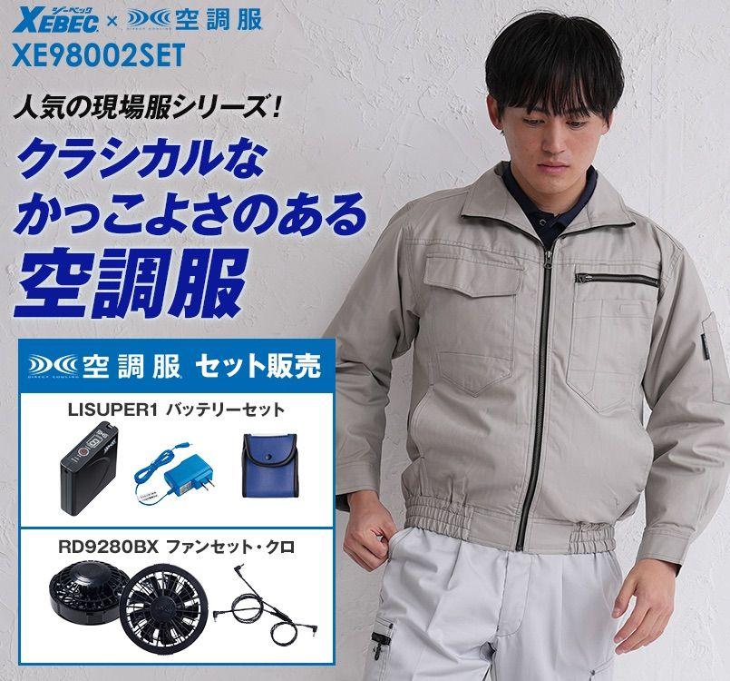 ジーベック XE98002SET 空調服セット 綿100% 現場服長袖ブルゾン