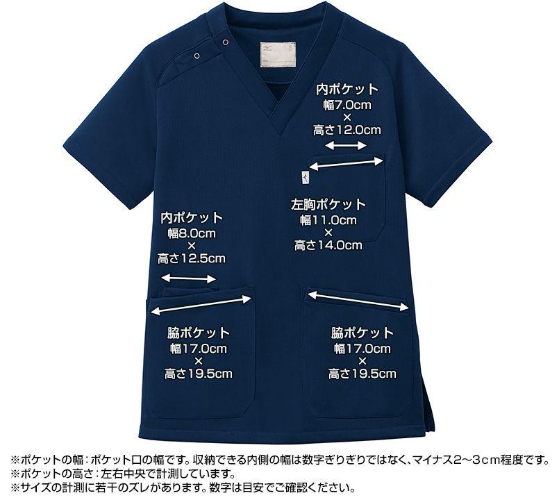 [在庫限り/返品交換不可]MZ-0084 ミズノ(mizuno) ニットスクラブ(男女兼用) ポケットサイズ