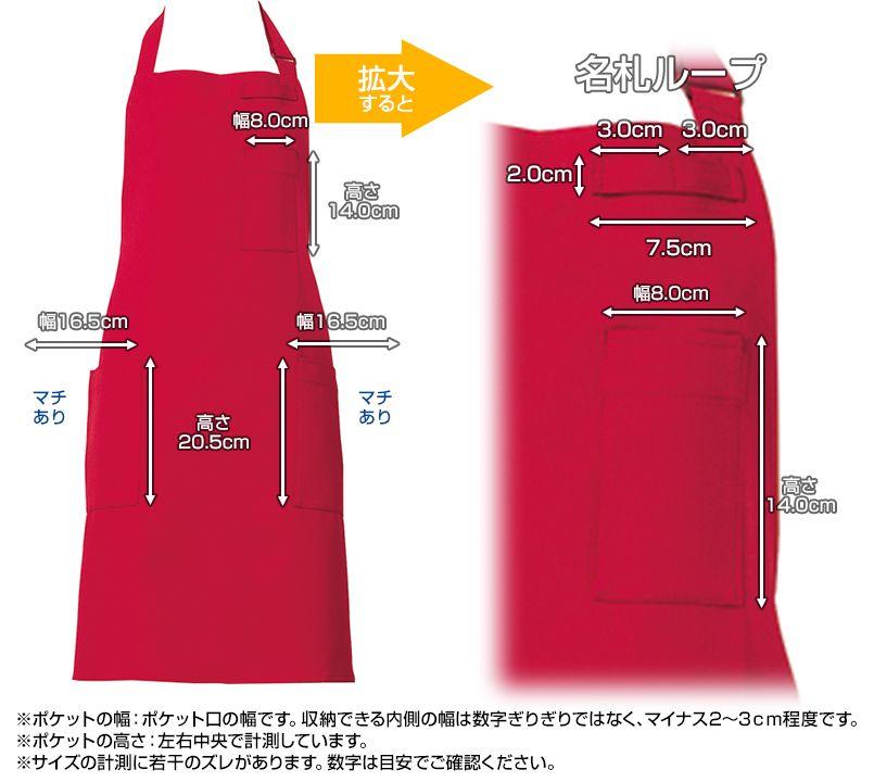 T-8091 チトセ(アルベ) 胸当てエプロン(男女兼用) ポケットサイズ