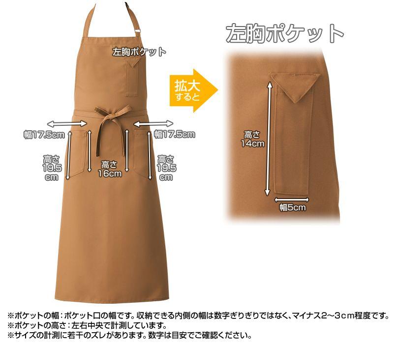 CT2363 セブンユニフォーム 胸当てロングエプロン(男女兼用) ポケットサイズ