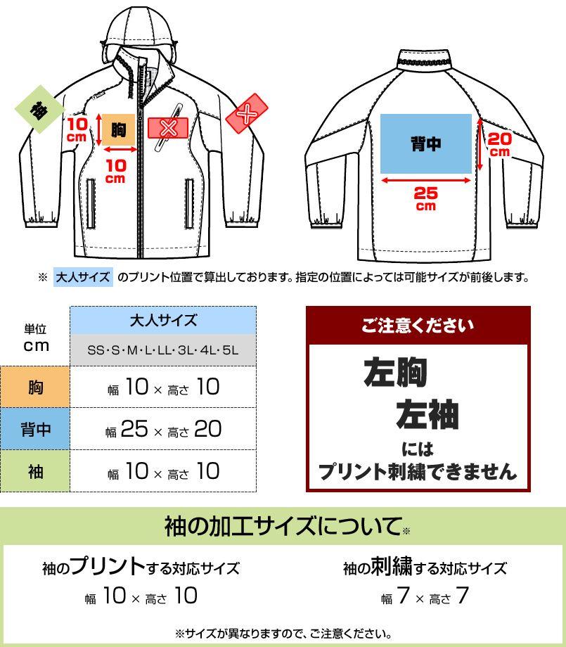 AZ10304 アイトス タルテックス フードイン中綿ジャケット(男女兼用) プリントエリア