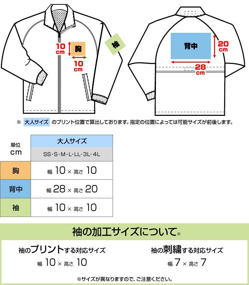 AZ2202 アイトス リフレクトジャケット(男女兼用) プリントエリア