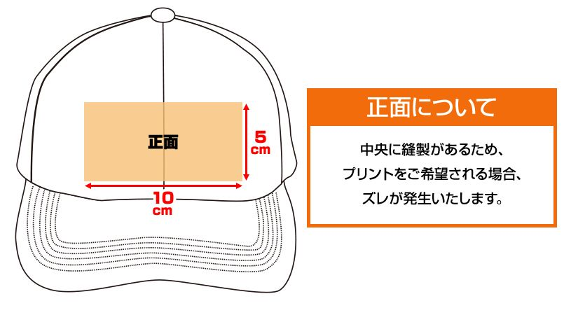 53-47 MJメッシュキャップ (MJM) プリントエリア