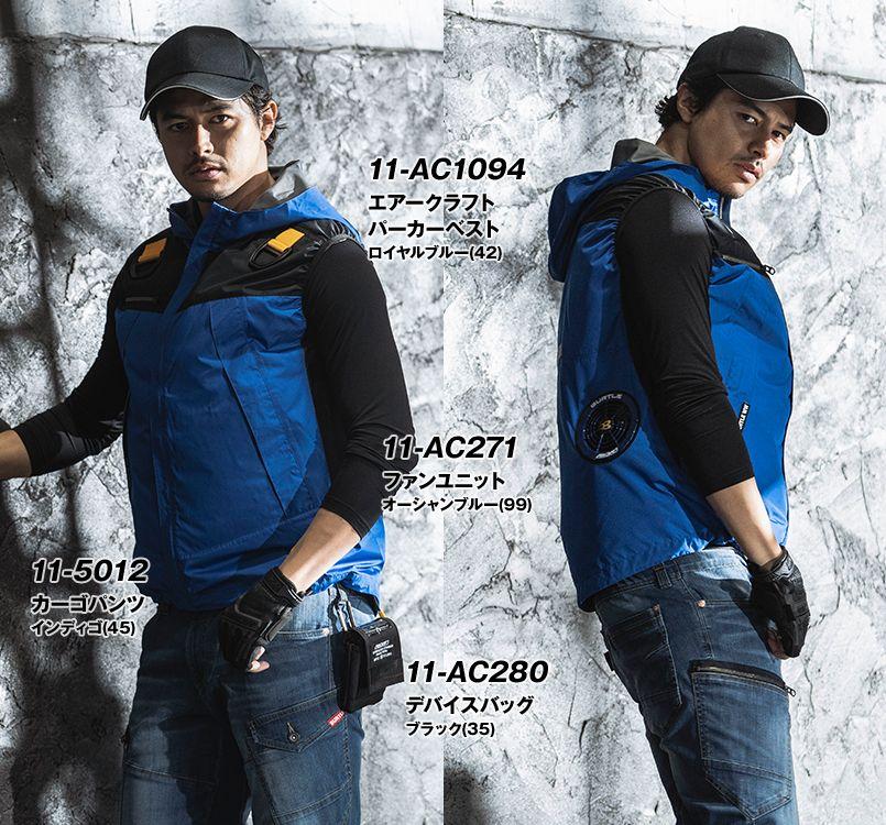 バートル AC1094 バートル エアークラフト[空調服] パーカーベスト(男女兼用) 11-AC1094 エアークラフトパーカーベスト(ユニセックス) モデル着用雰囲気2