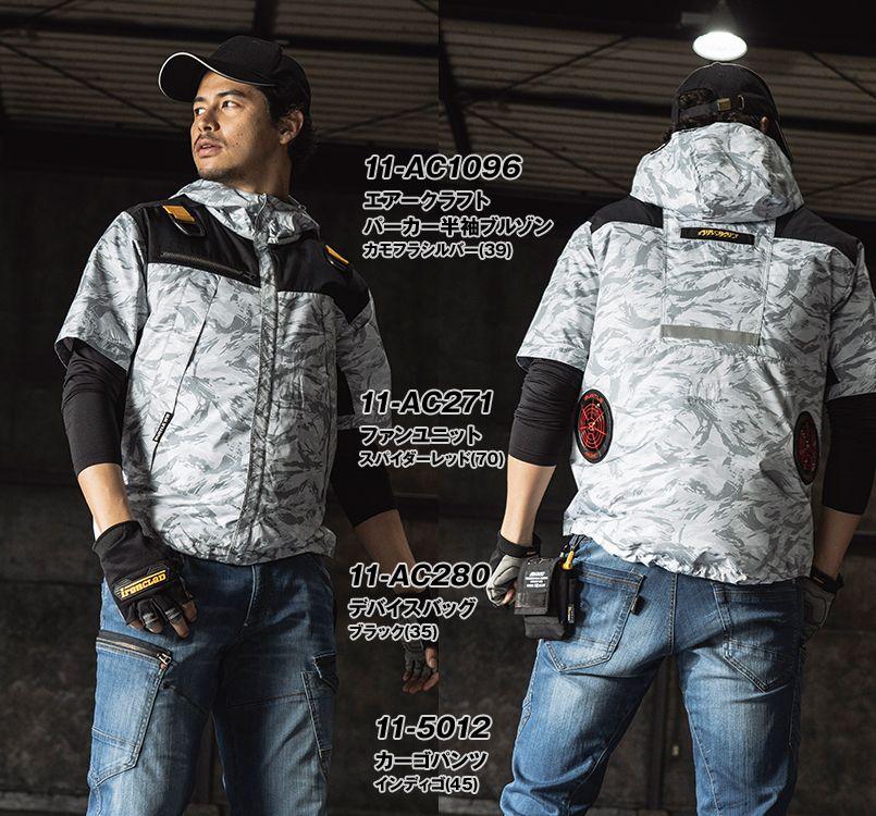 バートル AC1096 バートル エアークラフト[空調服] パーカー半袖ジャケット(男女兼用) 11-AC1096 エアークラフトパーカー半袖ジャケット(ユニセックス) モデル着用雰囲気2