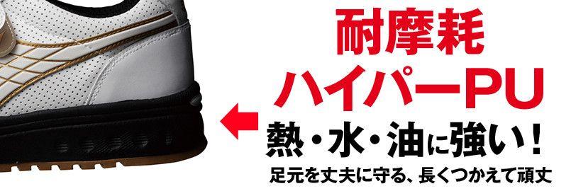 [DIADORA(ディアドラ)]安全靴 ROBIN ロビン[返品NG] 樹脂先芯 ミッドソール