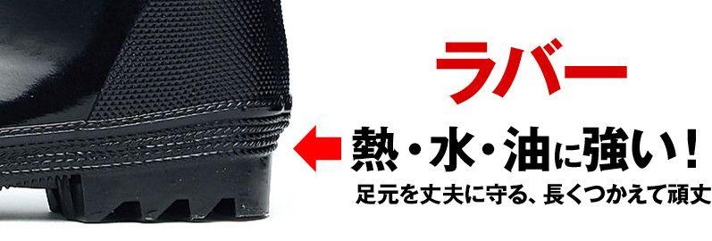 ジーベック 85704 安全長靴 スチール先芯 ミッドソール