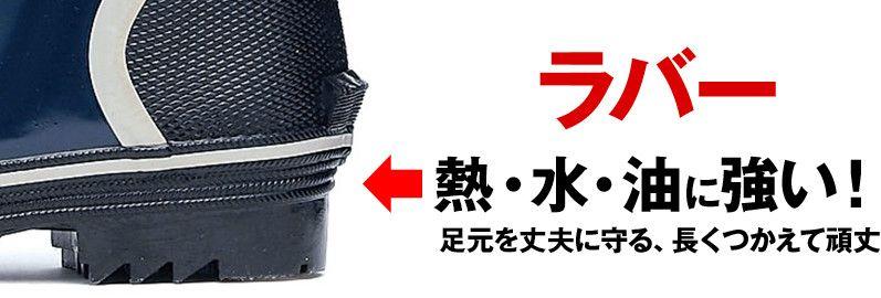 ジーベック 85706 長靴[先芯なし] ミッドソール