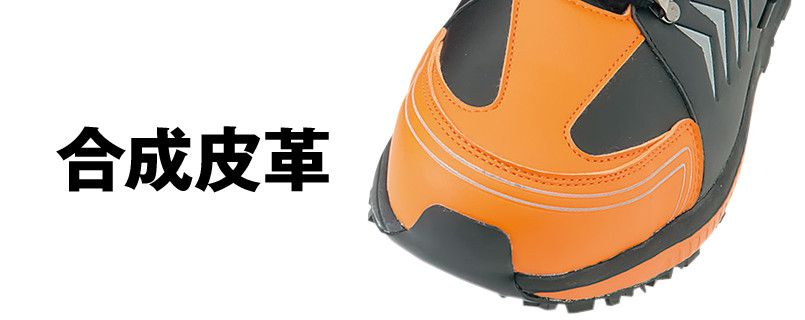 AZ56380 アイトス ディアプレックス 安全靴 スチール先芯 アッパー