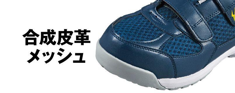 ジーベック 85112 メッシュ静電安全靴 樹脂先芯 アッパー