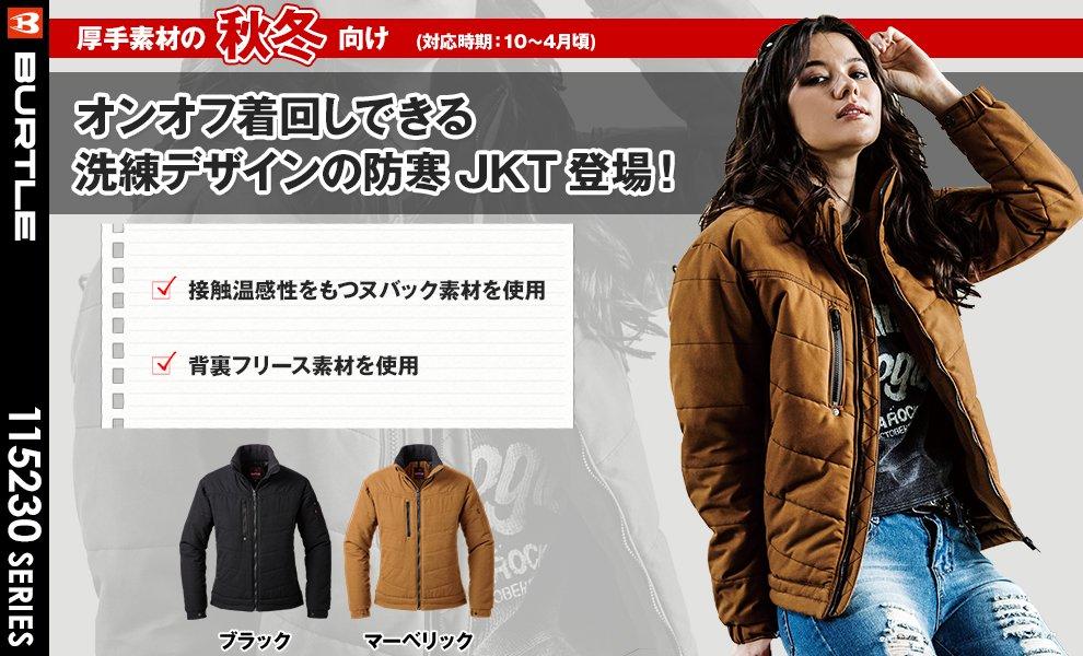5230 防寒ジャケット