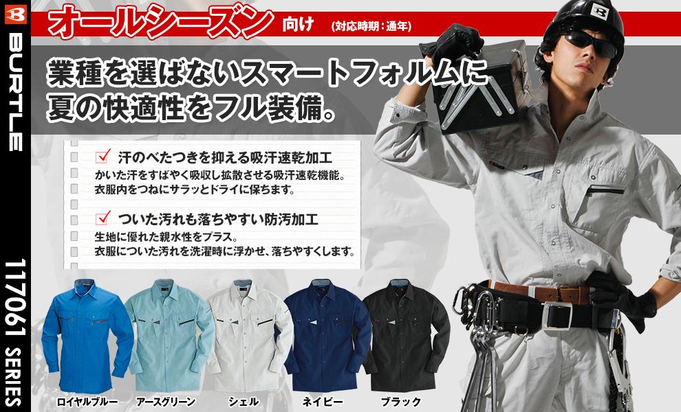 7063 長袖シャツ