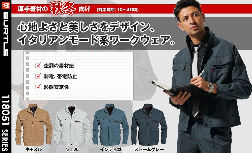 8051 ジャケット