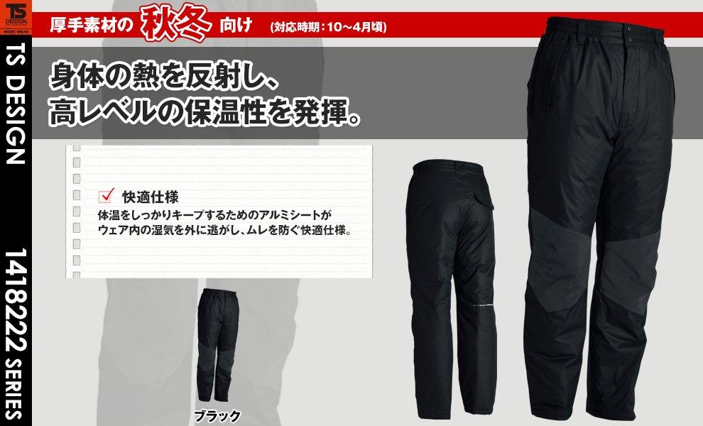 18222 防水防寒パンツ
