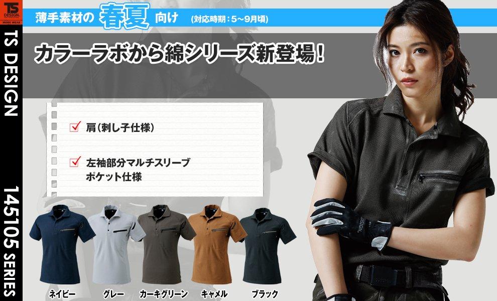 51055 ワークニットショートポロシャツ